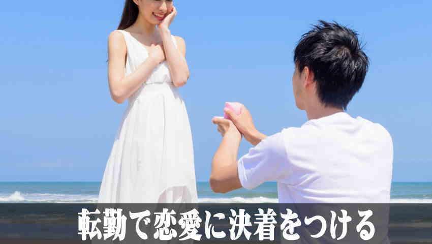 自衛官の結婚が早い理由|転勤