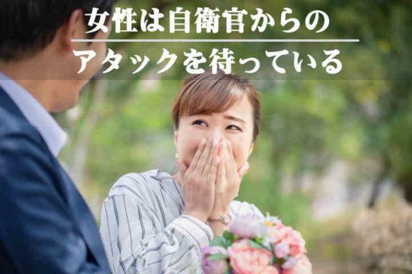 【自衛官と結婚したい女性必見】出会い方と結婚生活その後の注意点