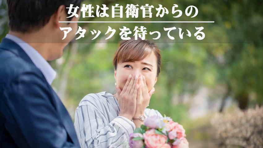 自衛官 婚活